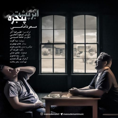 دانلود آهنگ جدید مسعود امامی نام ابر پشت پنجره