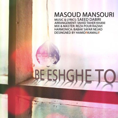 دانلود آهنگ جدید مسعود منصوری بنام به عشق تو