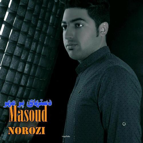 دانلود آهنگ جدید مسعود نوروزی بنام دست های پر مهر