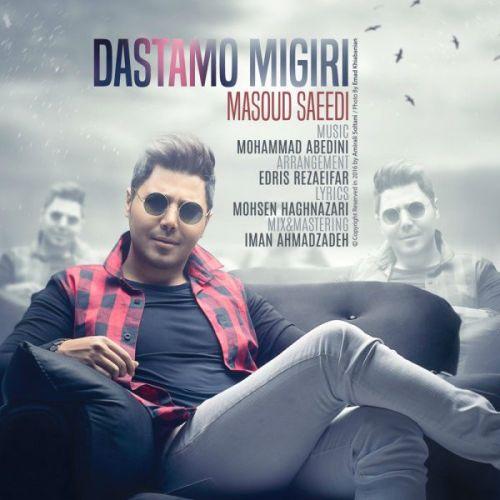 دانلود آهنگ جدید مسعود سعیدی بنام دستامو میگیری