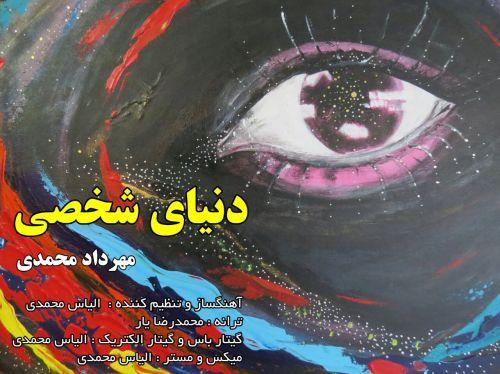 دانلود آهنگ جدید مهرداد محمدی بنام دنیای شخصی