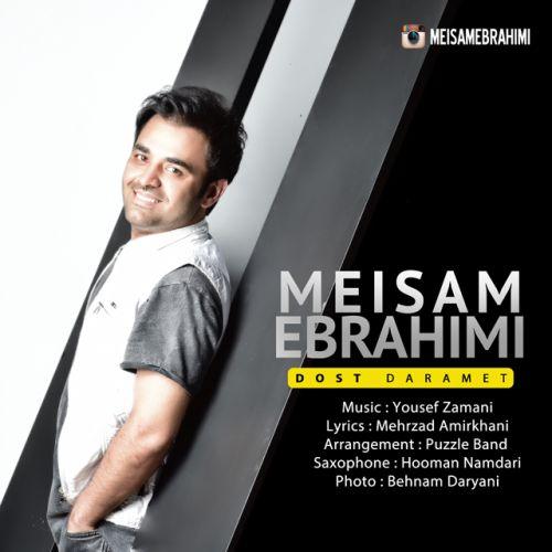 دانلود آهنگ جدید میثم ابراهیمی نام دوست دارمت +متن