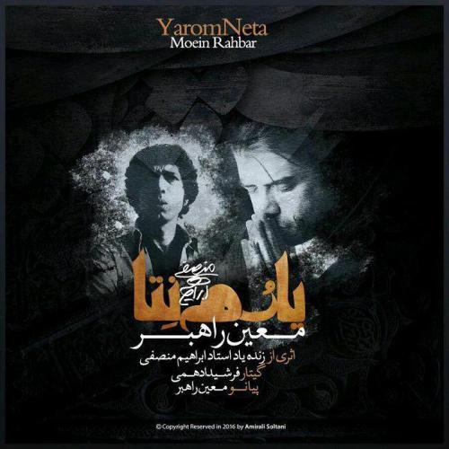 دانلود آهنگ جدید معین راهبر بنام یارم نتا