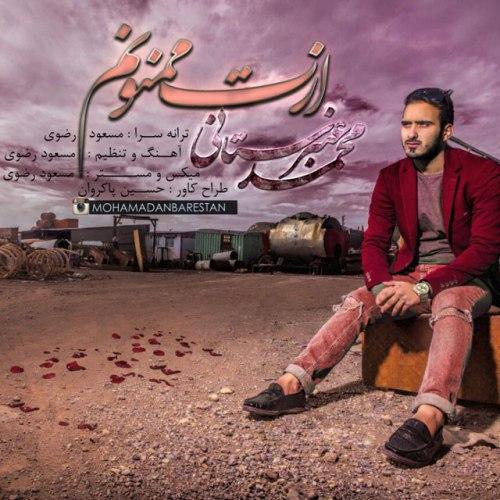 دانلود آهنگ جدید محمد عنبرستانی بنام ازت ممنونم