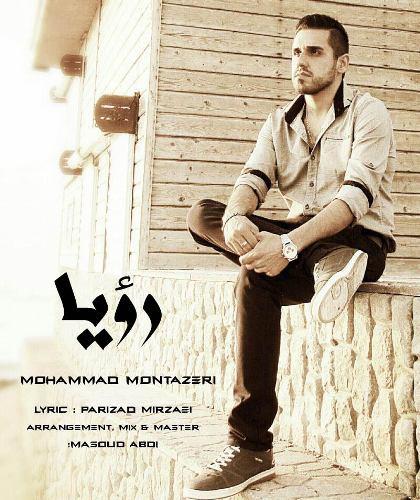 دانلود آهنگ جدید محمد منتظری بنام رویا