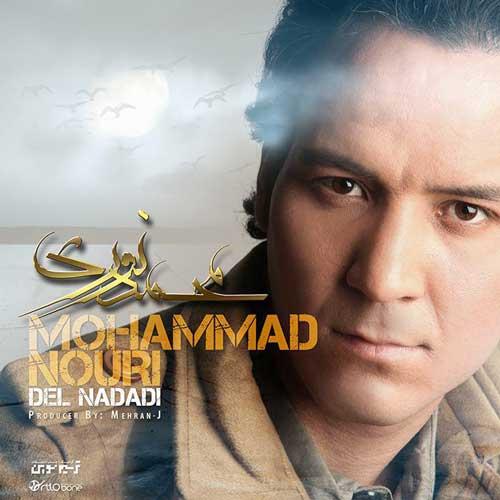 دانلود آهنگ جدید محمد نوری بنام دل ندادی
