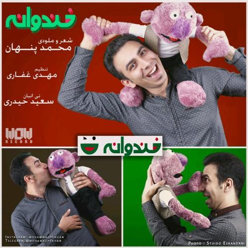 دانلود آهنگ جدید محمد پنهان بنام خندوانه