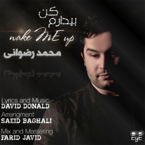 آهنگ جدید محمد رضوان بنام بیدارم کن