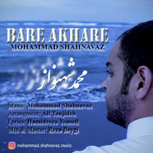 دانلود آهنگ جدید محمد شهنواز بنام بار آخره