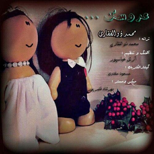 دانلود آهنگ جدید محمد ذوالفقاری بنام عروسک