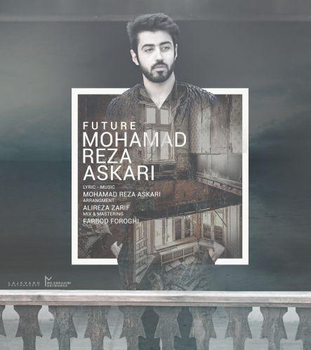 دانلود آهنگ جدید محمدرضا عسکری بنام آینده