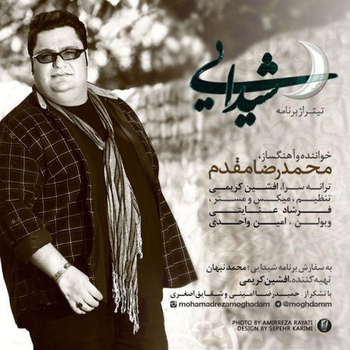 دانلود آهنگ جدید محمدرضا مقدم بنام شیدایی