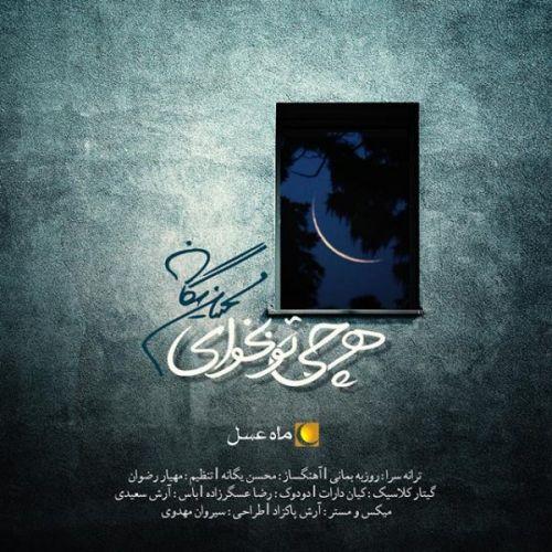 دانلود آهنگ جدید محسن یگانه بنام هر چی تو بخوای