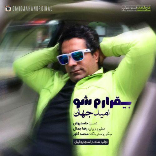 Omid Jahan Bighararam Sho - آهنگ جدید امید جهان به اسم بیقرارم شو