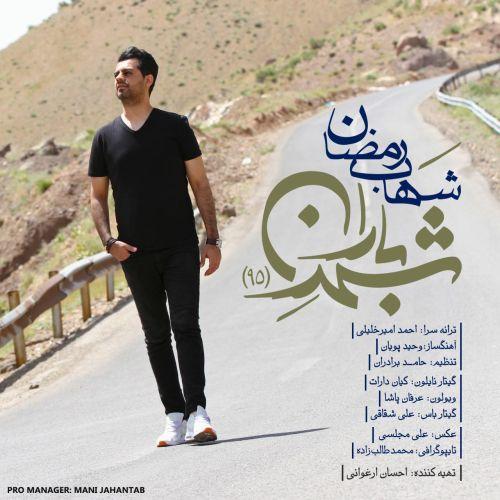دانلود آهنگ جدید شهاب رمضان بنام شهر باران 95