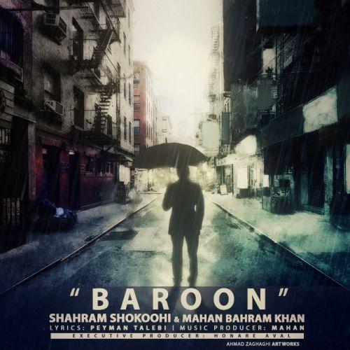 دانلود اهنگ بارون با صدای شهرام شکوهی و ماهان بهرام خان