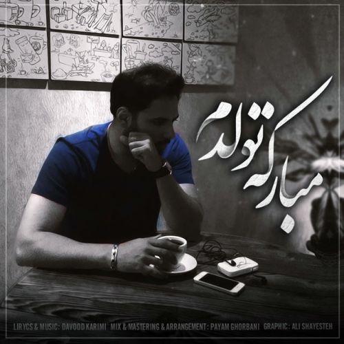 دانلود آهنگ جدید وحید حاجی تبار بنام مبارک تولدم