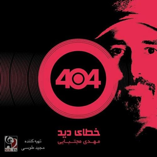 دانلود آلبوم جدید گروه 404 بنام خطای دید