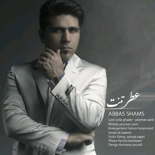 دانلود آهنگ جدید عباس شمس بنام عطر تنت