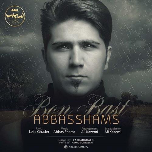 دانلود آهنگ جدید عباس شمس بنام بن بست