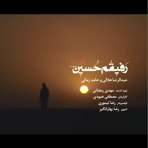 دانلود موزیک ویدیو جدید حامد زمانی و عبدالرضا هلالی بنام رفیقم حسین (ع) با بالاترین کیفیت