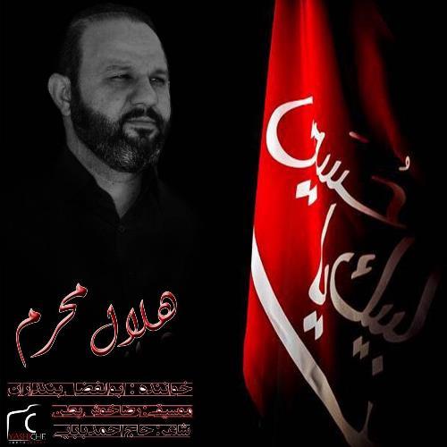 دانلود آهنگ جدید ابوالفضل بنکداران بنام هلال محرم