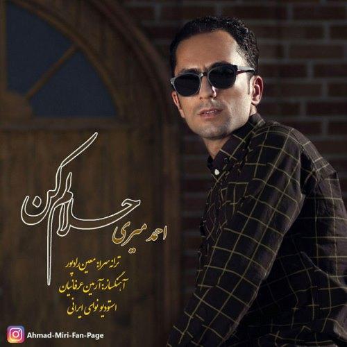 دانلود آهنگ جدید احمد میری بنام حلالم کن