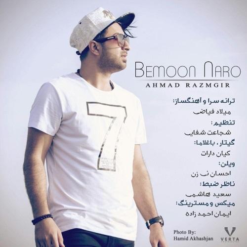 دانلود آهنگ جدید احمد رزم گیر بنام بمون نرو