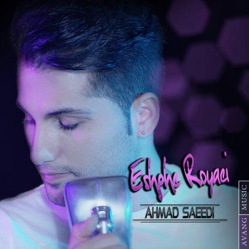 دانلود آهنگ جدید احمد سعیدی بنام عشق رویایی