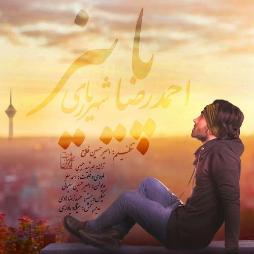 دانلود آهنگ پاییز از احمدرضا شهریاری