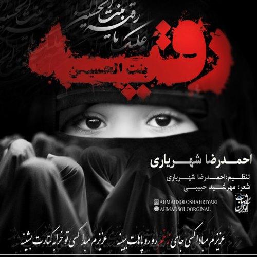 دانلود آهنگ جدید احمدرضا شهریاری بنام رقیه