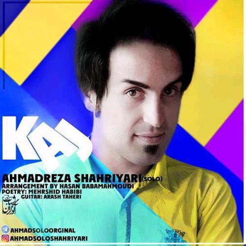 دانلود آهنگ جدید احمدرضا شهریاری بنام کج