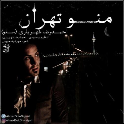دانلود آهنگ جدید احمدرضا شهریاری بنام منو تهران