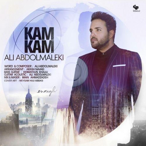دانلود آهنگ جدید علی عبدالمالکی بنام کم کم با بالاترین کیفیت