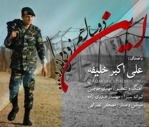 دانلود آهنگ جدید علی اکبر خلیفه بنام خداحافظی یک سرباز