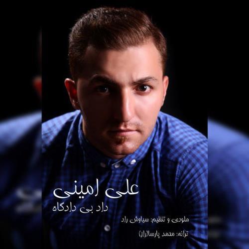 دانلود آهنگ جدید علی امینی بنام داد بی دادگاه