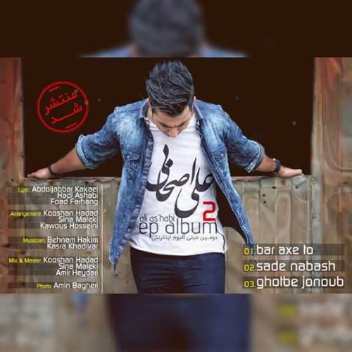 دانلود آلبوم جدید علی اصحابی بنام EP 2