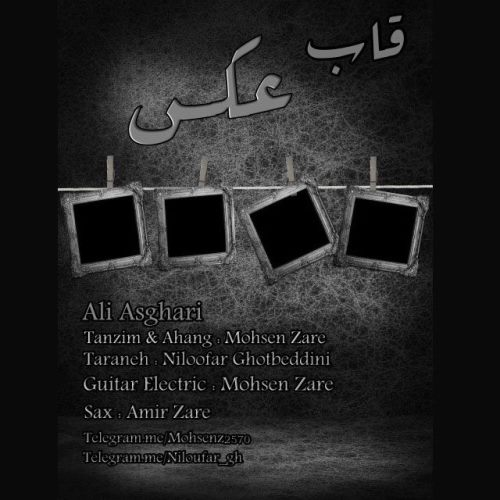 دانلود آهنگ جدید علی اصغری بنام قاب عکس