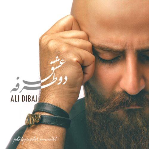 دانلود آهنگ جدید علی دیباج بنام عشق دو طرفه