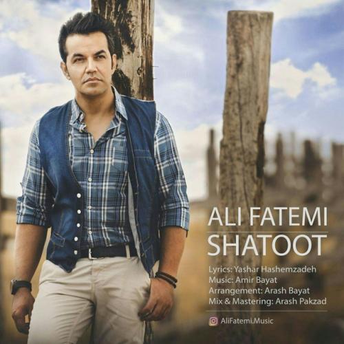 دانلود آهنگ جدید علی فاطمی بنام شاتوت