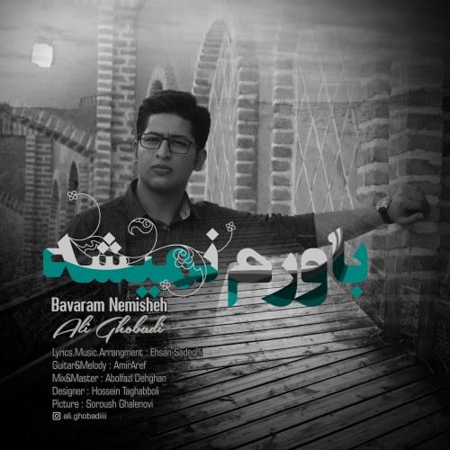 دانلود آهنگ جدید علی قبادی بنام باورم نمیشه