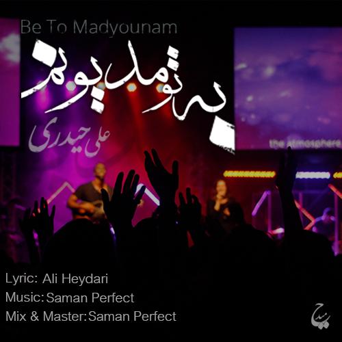 دانلود آهنگ جدید علی حیدری بنام به تو مدیونم