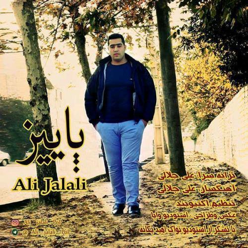 دانلود آهنگ جدید علی جلالی بنام پاییز