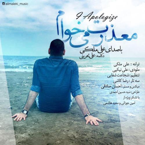 دانلود آهنگ جدید علی ملکی بنام معذرت میخوام