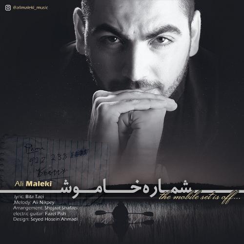 دانلود آهنگ جدید علی ملکی بنام شماره خاموش