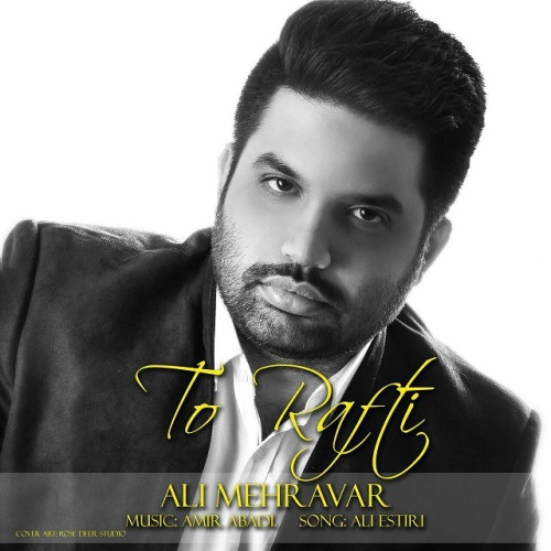دانلود آهنگ جدید علي مهراور بنام تو رفتی