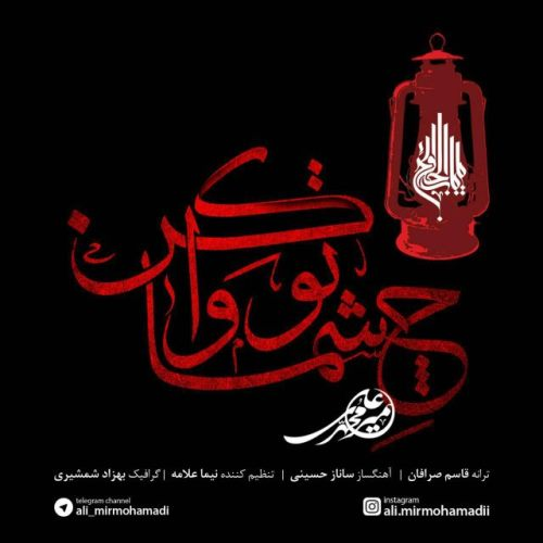 دانلود آهنگ جدید علی میرمحمدی بنام چشماتو وا کن