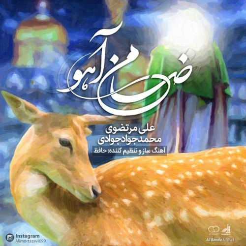 دانلود آهنگ جدید علی مرتضوی بنام ضامن آهو