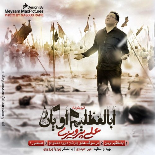 دانلود آلبوم جدید علی پرویزی بنام ابالفظلیم اویان