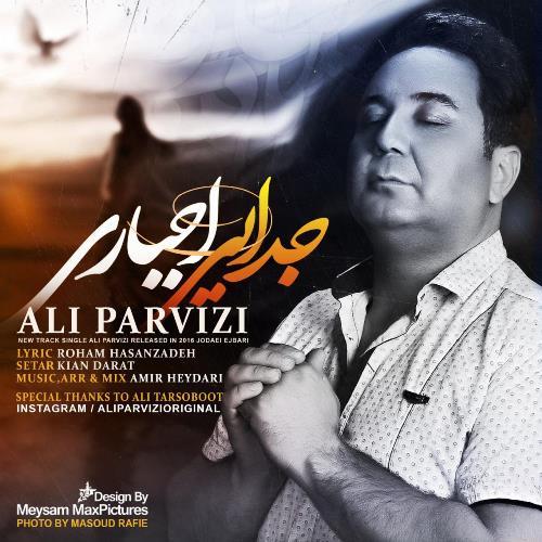 دانلود آهنگ جدید علی پرویزی بنام جدایی اجباری